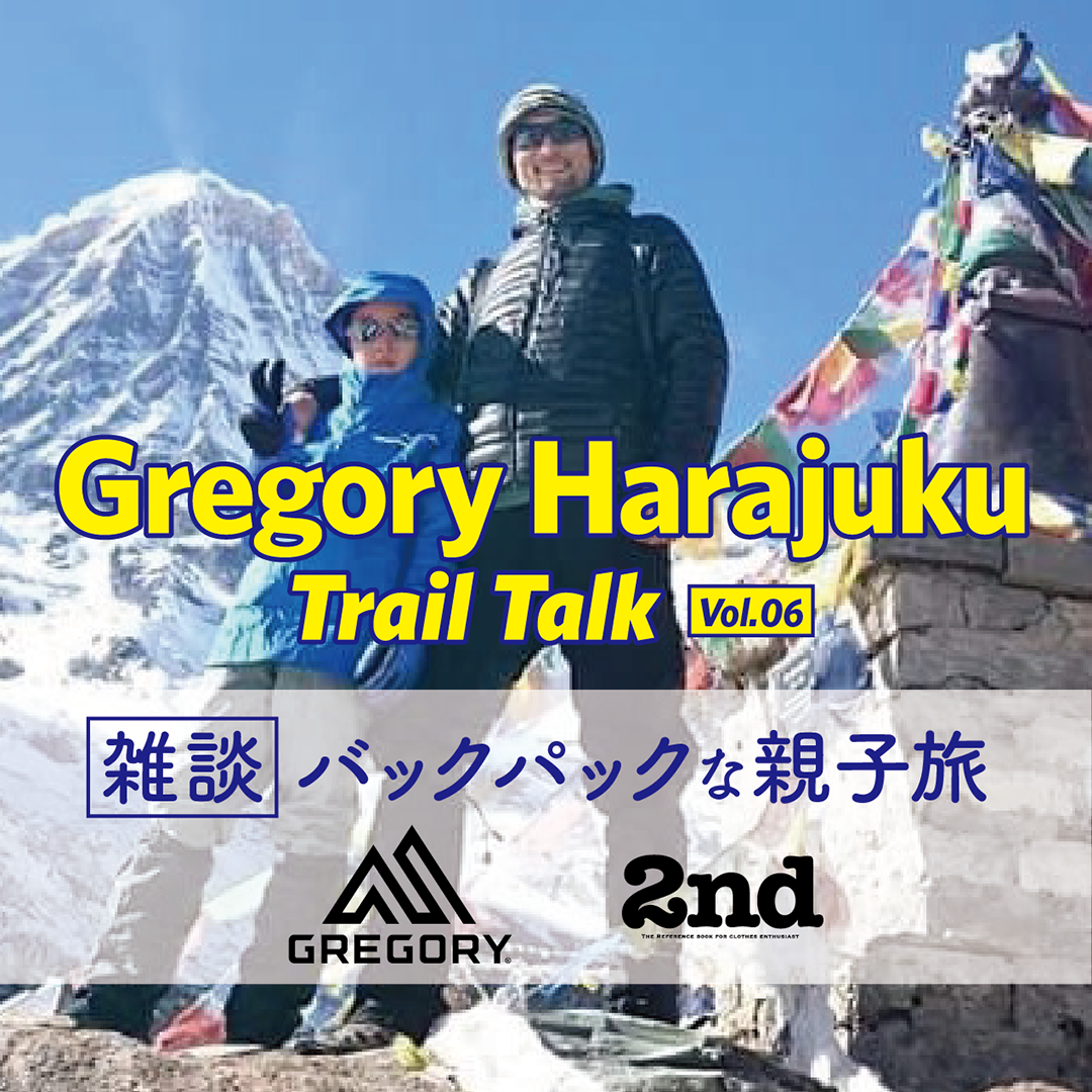 - GREGORY HARAJUKU - Trail Talk #06 雑談・バックパックな親子旅