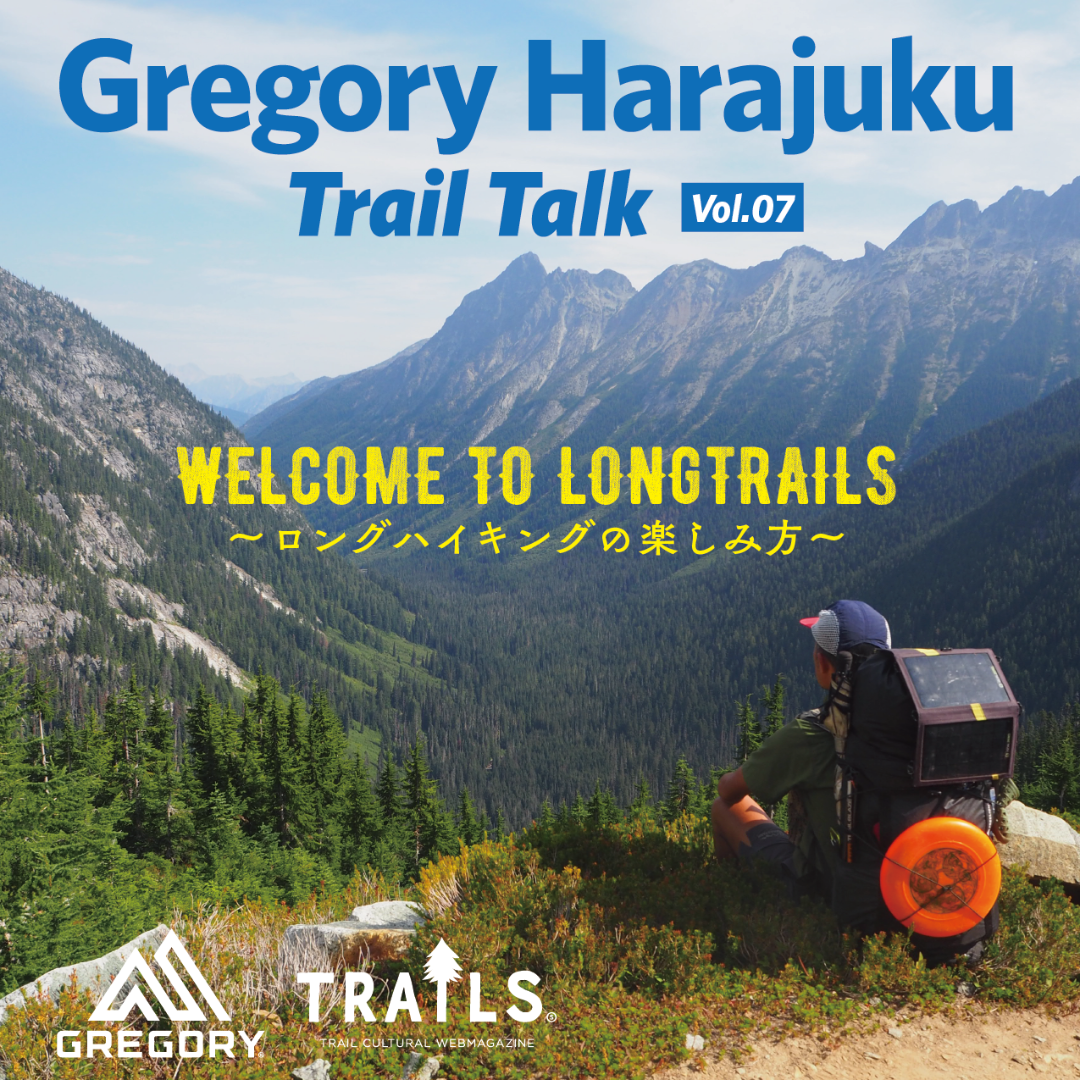 - GREGORY HARAJUKU - Trail Talk #07 WELCOME TO LONGTRAILS 〜ロングハイキングの楽しみ方〜