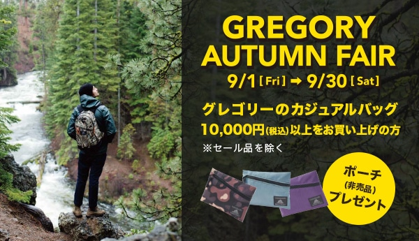 GREGORY AUTUMN FAIR 開催!
