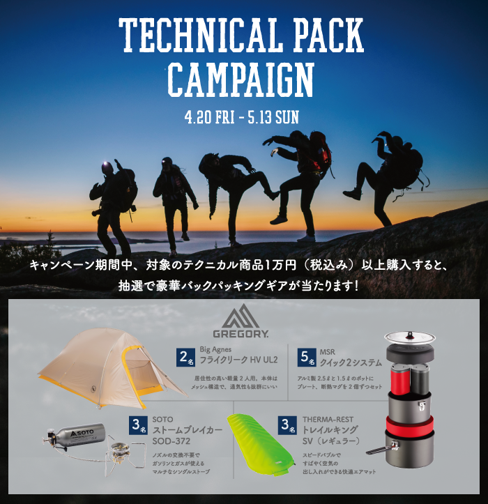 GREGORY TECHNICAL PACK CAMPAIGN開催