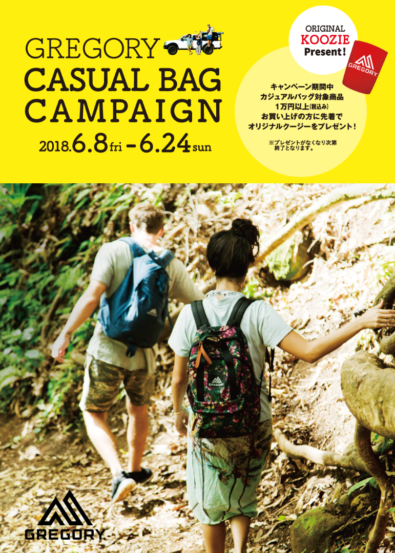 「GREGORY CASUAL BAG CAMPAIGN」開催