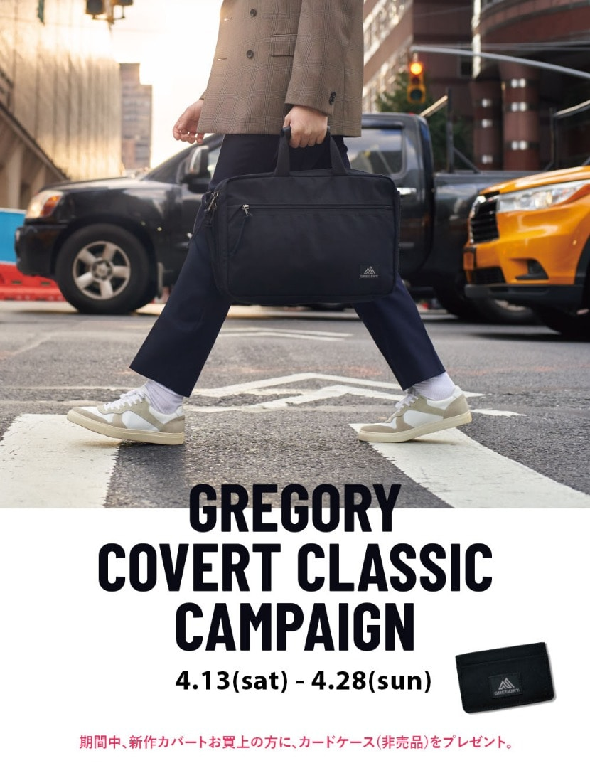 COVERT CLASSIC CAMPAIGN開催