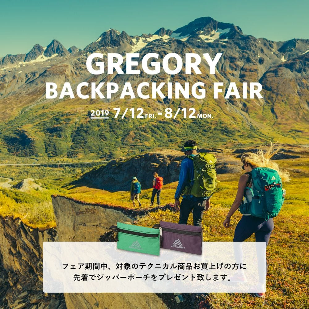 GREGORY BACKPACKING FAIR開催