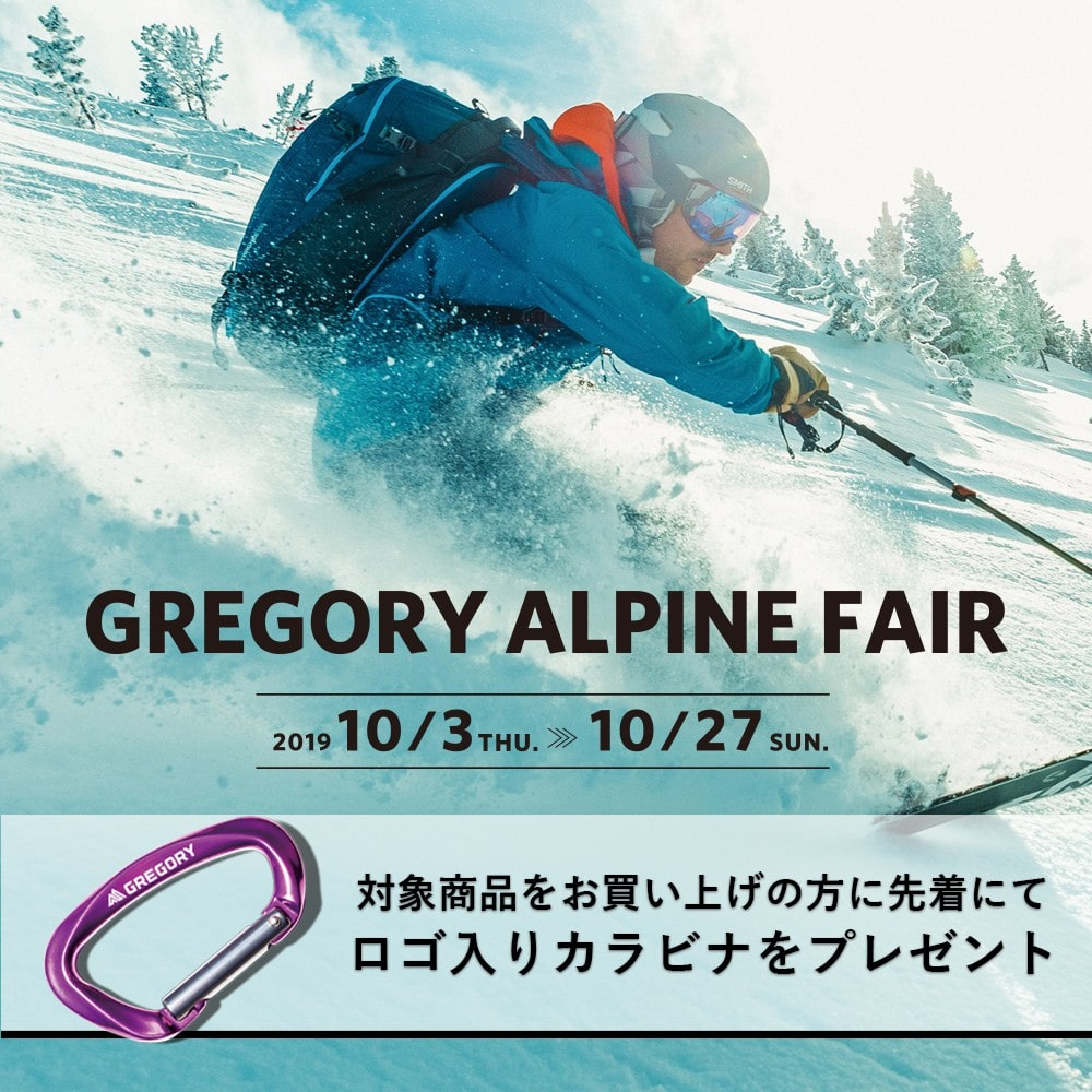 ALPINE FAIR開催